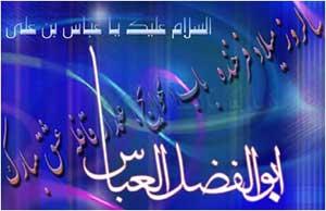 اس ام اس جدید تبریک ولادت حضرت ابوالفضل عباس