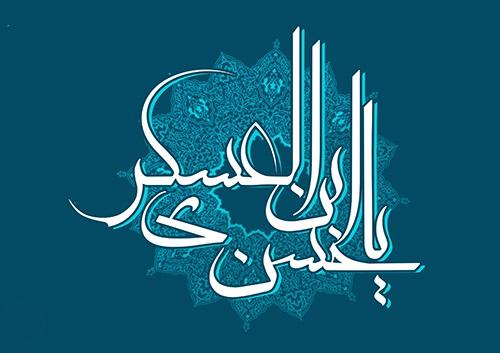 زندگی نامه امام حسن عسکری