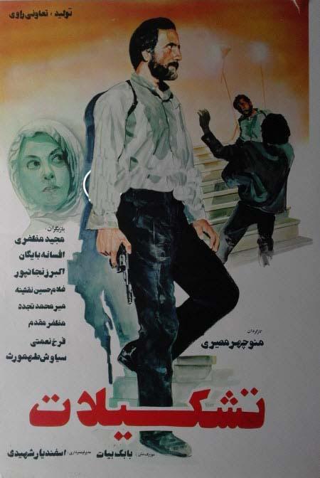 دانلود فیلم ایرانی تشکیلات محصول 1365