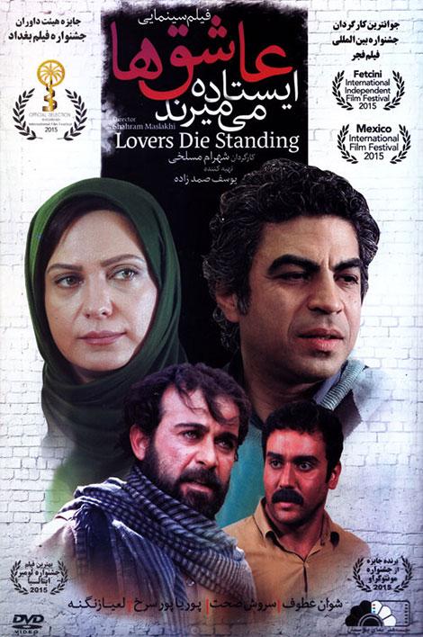 دانلود فیلم جدید ایرانی عاشق ها ایستاده میمیرند محصول 1392