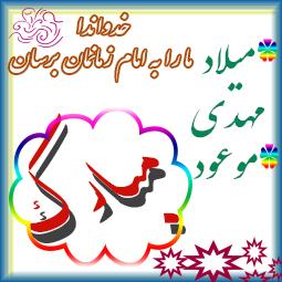 Image result for میلاد امام زمان مبارک