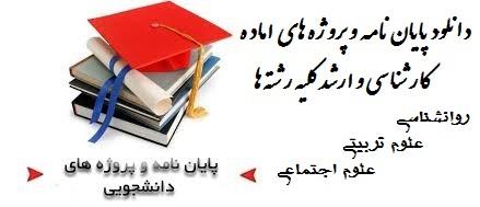 پایان نامه اماده راپنده خودپنداره و اهمال کاری تحصیلی در پیشرفت تحصیلی