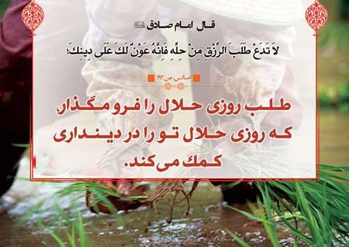 طلب رزق و روزی حلال و اجتناب از حرام