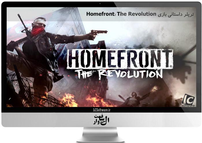 تریلر داستانی بازی Homefront: The Revolution