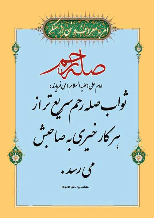 اهمیت صله رحم در فرهنگ اسلامی - مقالات و مطالب مذهبی