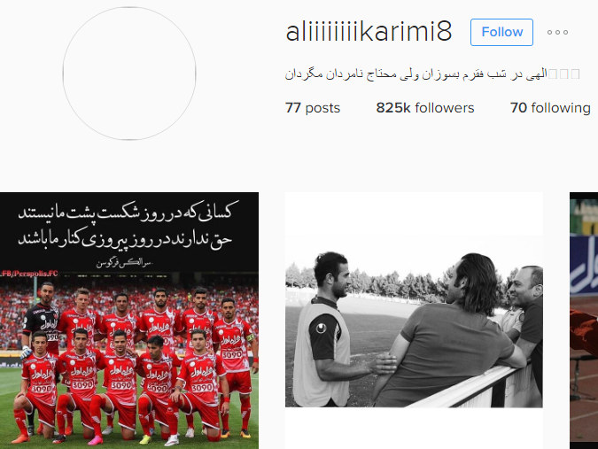 آدرس اینستاگرام علی کریمی+آخرین عکس پروفایل