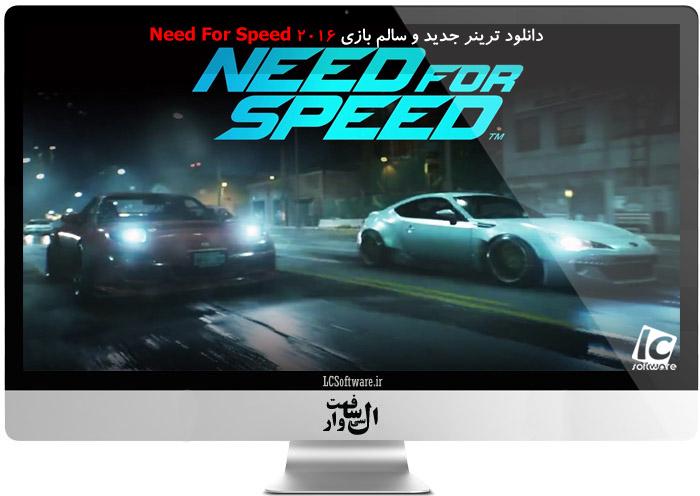 دانلود ترینر جدید و سالم بازی Need For Speed 2016