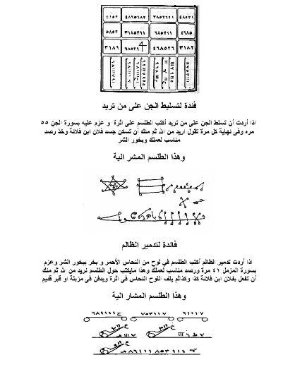 87 - دانلود کتاب الجمرة للمعتدين الظالمه