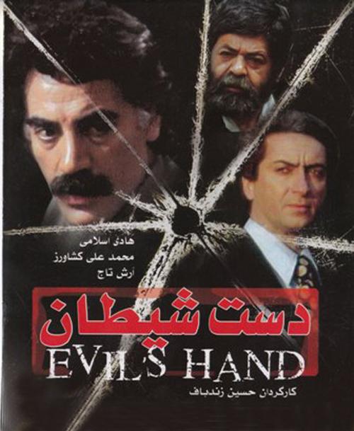 دانلود فیلم ایرانی دست شیطان محصول 1360
