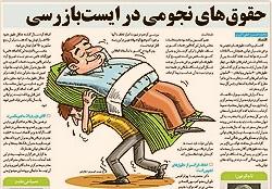 حقوقهای نجومی / روزنامه جام