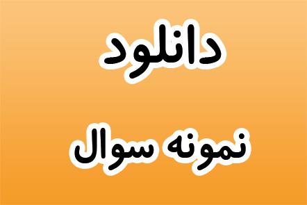 دانلود سوالات و پاسخنامه امتحان نهایی سوم دبیرستان خرداد 95