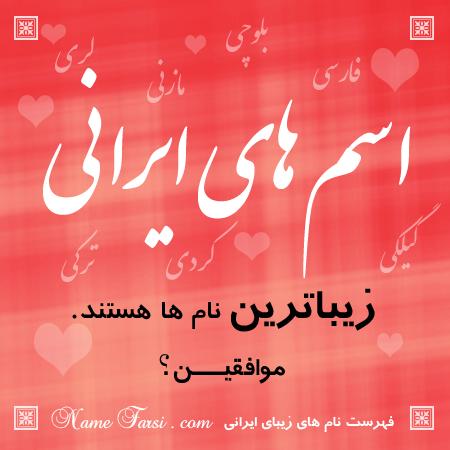 اسم های ایرانی