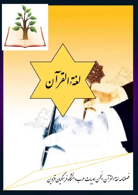 نشریه ادبیات عرب دانشگاه فرهنگیان قزوین