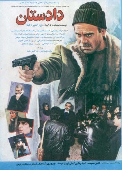دانلود فیلم ایرانی دادستان محصول 1370
