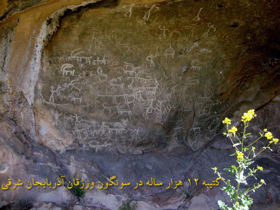 کتیبه باستانی