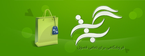 سیستم همکاری در فروش سبز گستر