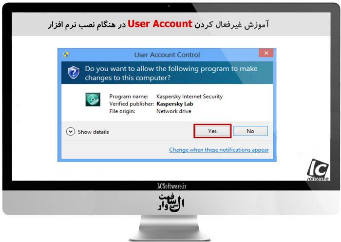 آموزش غیرفعال کردن User Account در هنگام نصب نرم افزار