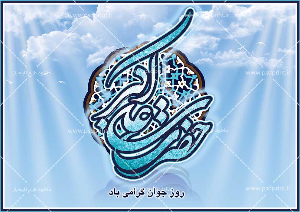 پوستر ولادت حضرت علی اکبر و روز جوان لایه باز