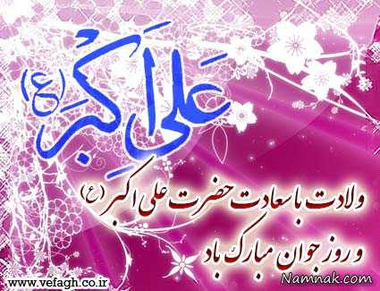 اس ام اس جدید تبریک ولادت حضرت علی اکبر و روز جوان 29 اردیبهشت 95