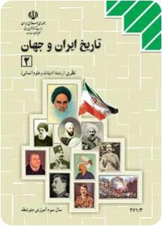 دانلود نمونه سوال تاریخ ایران و جهان 2 رشته انسانی سال قبل 94