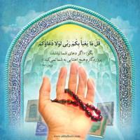 دانلود دعا بعد از نوافل ماه رمضان