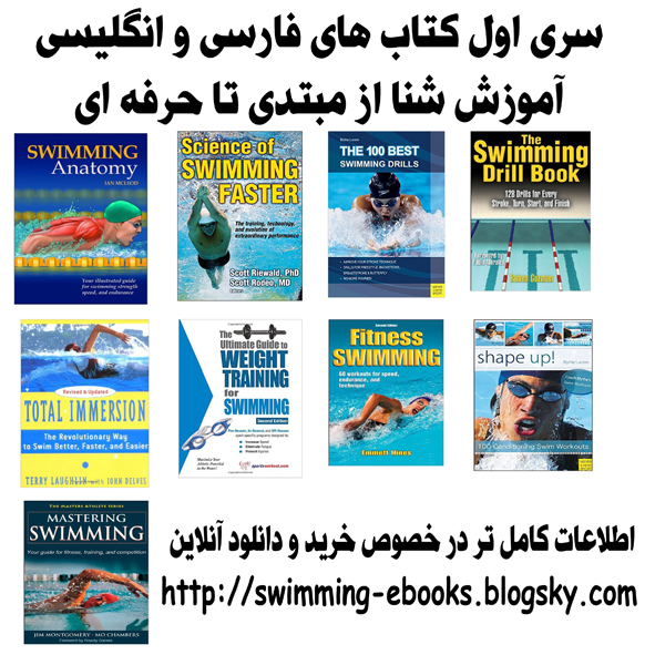 http://s7.picofile.com/file/8251910250/swimming_ebooks_package01.jpg