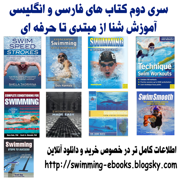 http://s7.picofile.com/file/8251910276/swimming_ebooks_package02.jpg