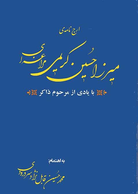 ارجنامه حاج میرزا حسین کریمی مراغهای