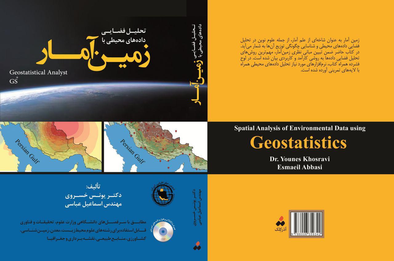 معرفی کتاب arc gis| کتاب فارسی Arc gis| خریدک کتاب دکتر یونس خسروی در مورد gis