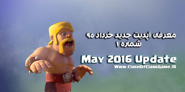 معرفی آپدیت جدید بازی - خرداد 1395