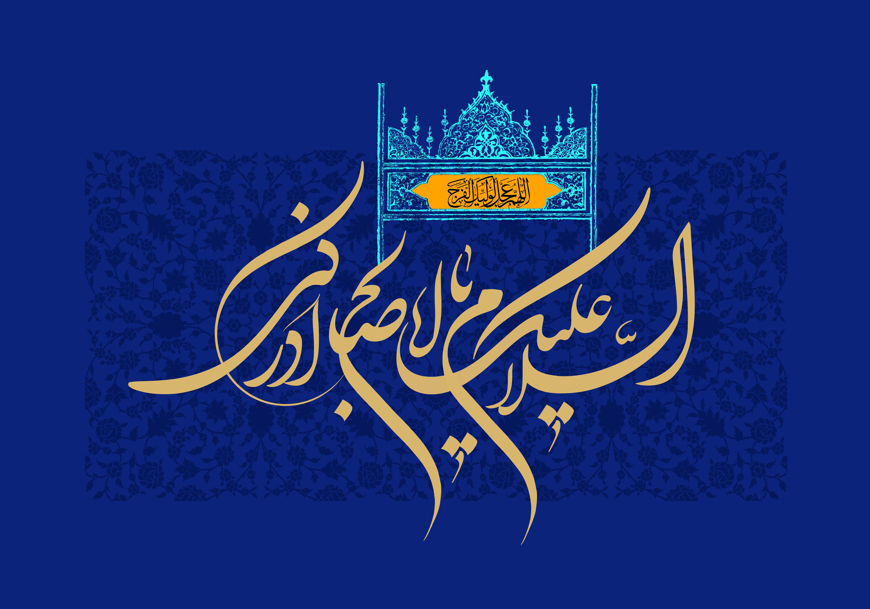 فایل لایه باز تصویر نیمه شعبان / السلام علیک یا اباصالح ...