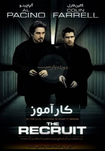 دانلود فیلم The Recruit دوبله فارسی
