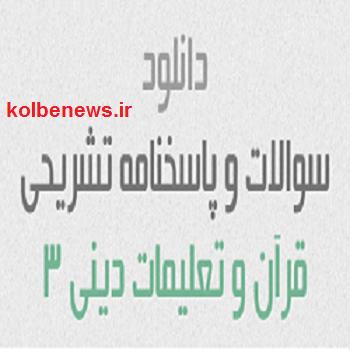 جواب پاسخنامه و کلید سوالات تعلیمات دینی و قرآن 3 امتحان نهایی شنبه 1 خرداد 95