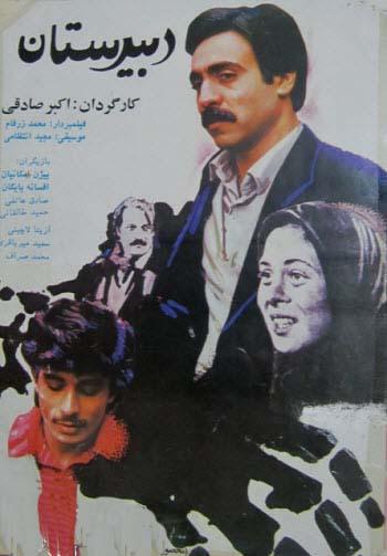 دانلود فیلم ایرانی دبیرستان محصول 1365