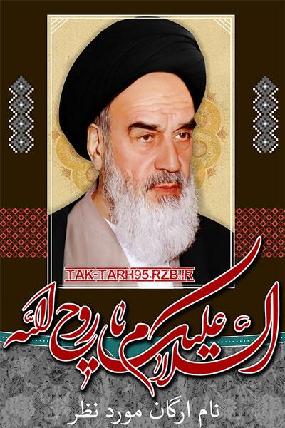 بنر تسلیت رحلت امام خمینی(ره)-4