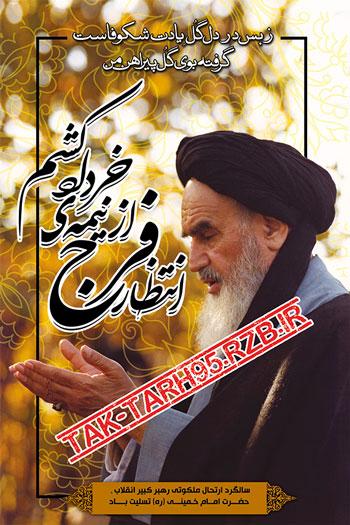 بنر تسلیت رحلت امام خمینی(ره)-7