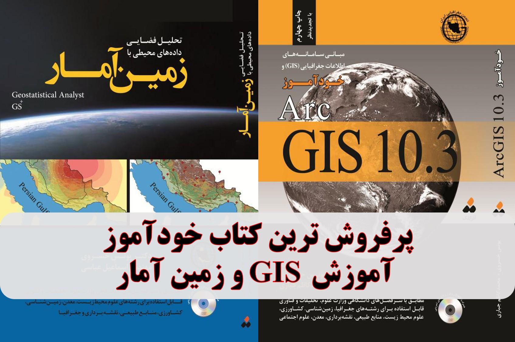 پرفروش ترین کتاب خودآموز آموزش GIS و زمین آمار