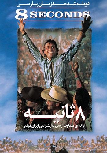 دانلود فیلم  ۸ Seconds دوبله فارسی