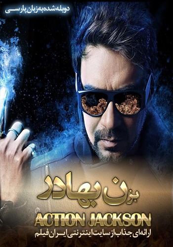 دانلود فیلم Action Jackson دوبله فارسی