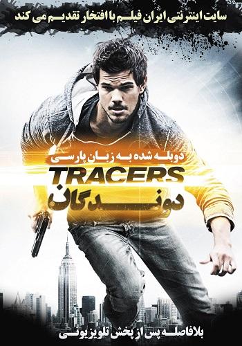 دانلود فیلم Tracers دوبله فارسی