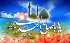 تبریک سالروز ولادت با سعادت منجی عالم بشریت حضرت قائم(عج) وهفته سربازان گمنام