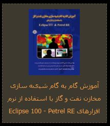 کتاب Eclipse