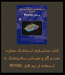 کتاب Petrel
