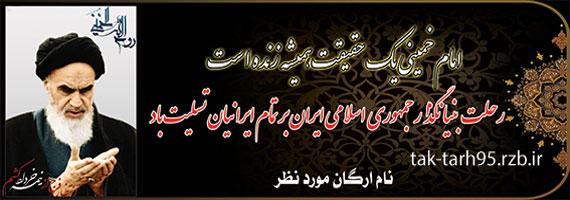 بنر تسلیت رحلت امام خمینی(ره)-3