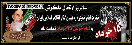 بنر تسلیت رحلت امام خمینی(ره)-9