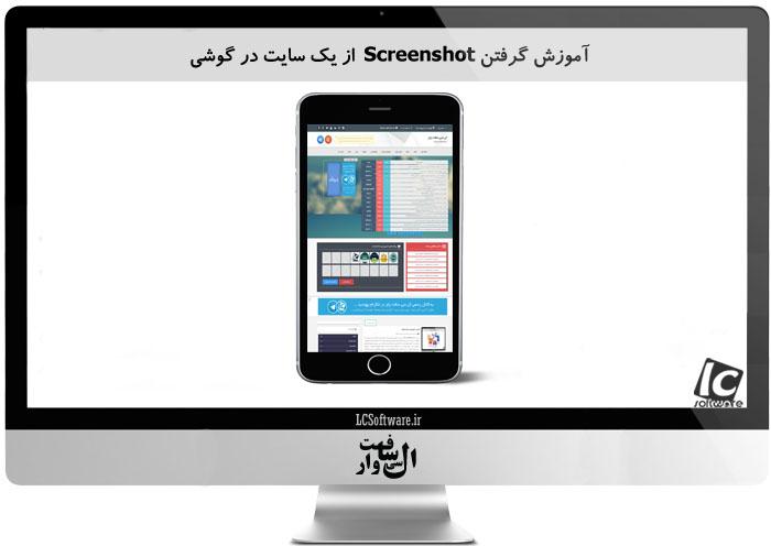 آموزش گرفتنScreenshot از یک سایت در گوشی