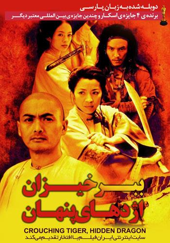 دانلود فیلم Crouching Tiger, Hidden Dragon دوبله فارسی