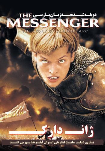 دانلود فیلم The Messenger: The Story of Joan of Arc دوبله فارسی
