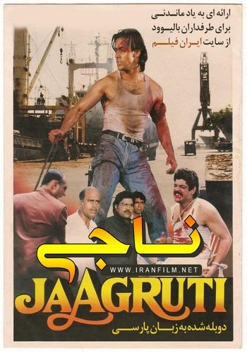 دانلود فیلم Jaagruti دوبله فارسی