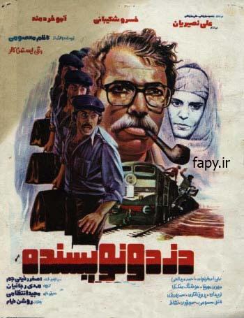 دانلود فیلم ایرانی دزد و نویسنده محصول 1365